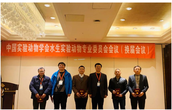 The new working meeting of the Professional Committee of Aquatic Laboratory Animals of the Chinese Society of Laboratory Animals was held in Nanjing